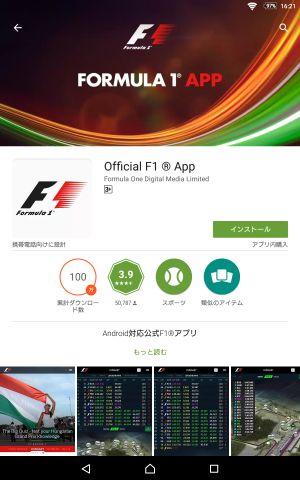 20161002-f1-2